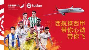 Iberia será el patrocinador oficial de LaLiga en China