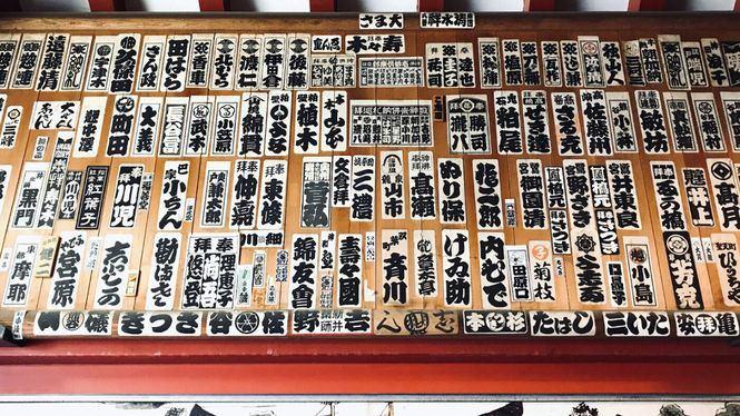 Viajar a Otro Tokio es posible -en un futuro- …