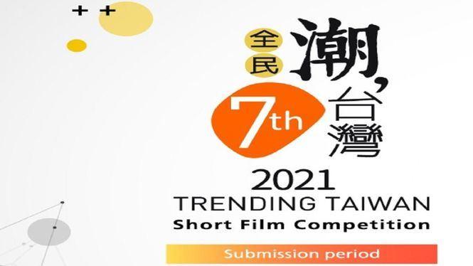Convocatoria para concurso de cortometrajes sobre Taiwan