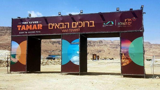 La faceta más musical de Israel